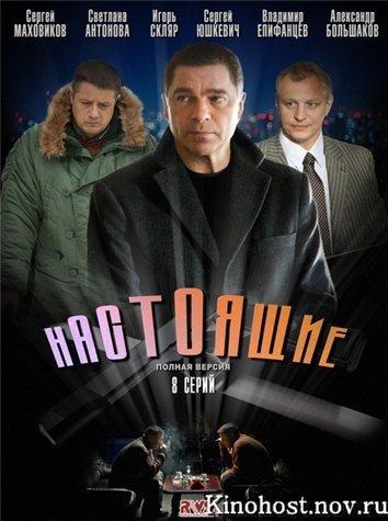 Сериал Настоящие (2011)