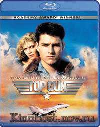 Школа Асов / Top Gun (фильм,1986)