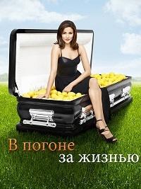 Погоня за жизнью 2 сезон (2015) Смотреть сериал онлайн (2 серия)