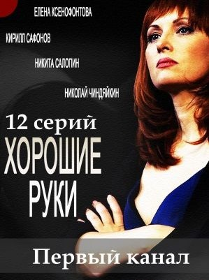 Хорошие руки  9 и 10 серия Фильм 15.09.2014