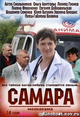Самара (2012) все серии