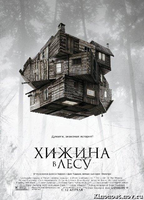Хижина в лесу (2012)