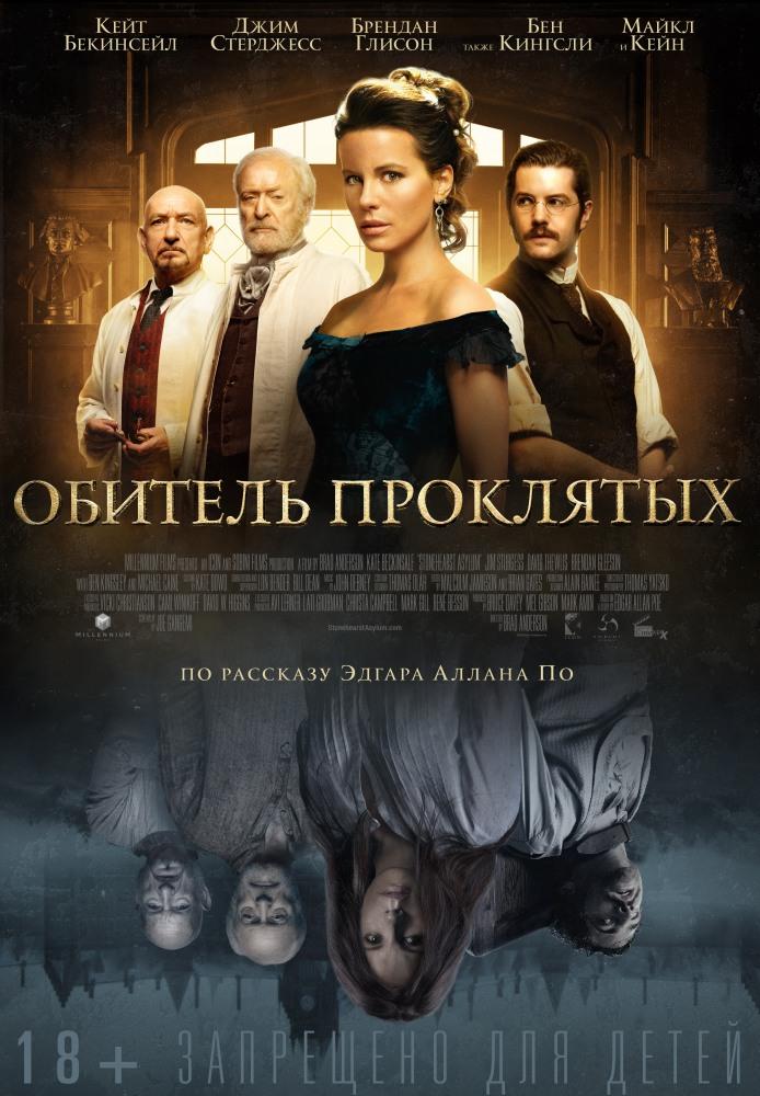 Обитель проклятых / Eliza Graves 2014