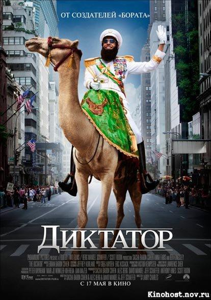 Диктатор / The Dictator [2012]