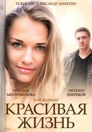 Красивая жизнь 1 серия 2 серия | эфир 29.08.2016