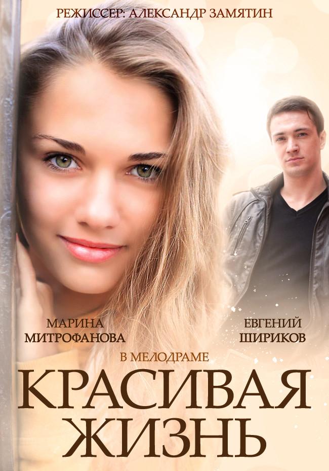 Красивая жизнь (2016) 1, 2, 3, 4, 5, 6, 7, 8 серия
