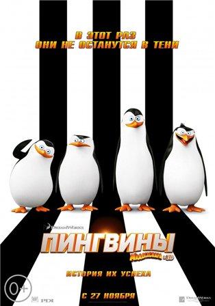 Пингвины из Мадагаскара (2014)