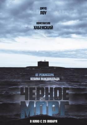 Чёрное море / Black Sea (2015)