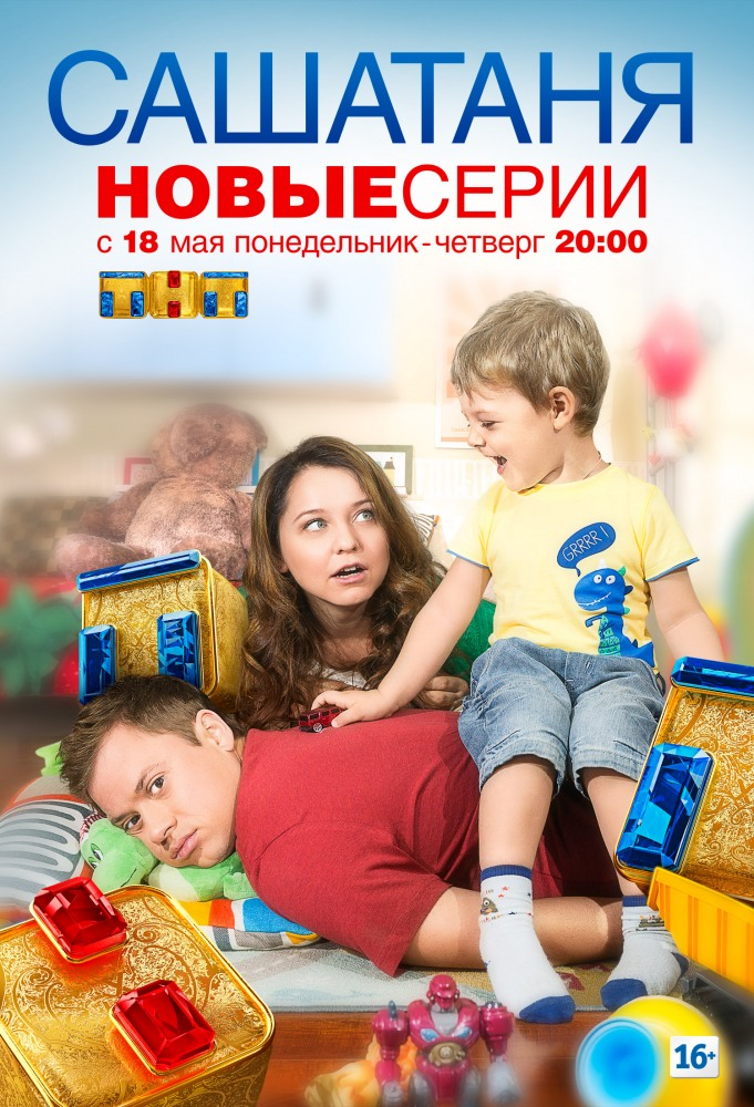 Саша Таня новый сезон (2018) все серии