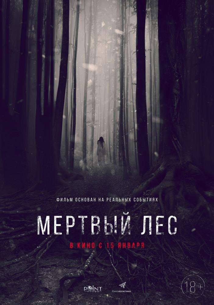 Мёртвый лес (2014)
