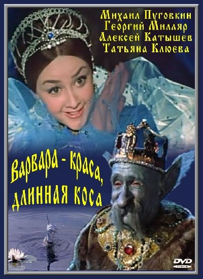 Варвара-краса,длинная коса (1969)