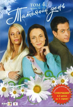 Татьянин день (2007-2008) Смотреть сериал онлайн (Все серии)