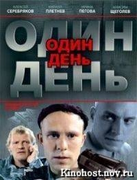 Один день (2008)
