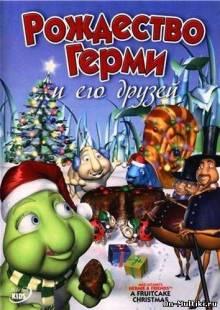 Рождество Герми и его друзей