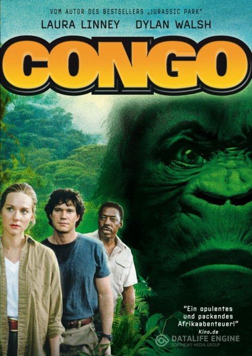 Конго (1995) смотреть онлайн