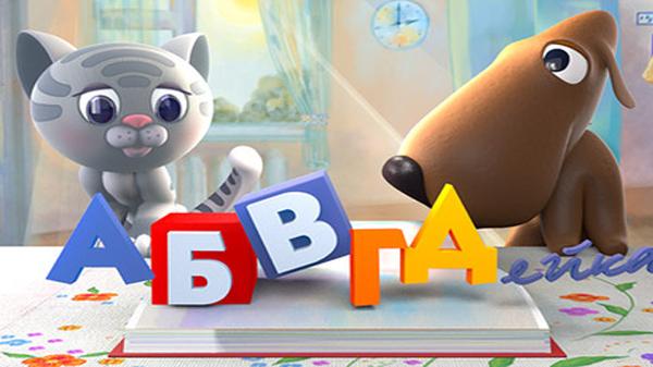 АБВГДейка. Сказки Пушкина 24.01.2015