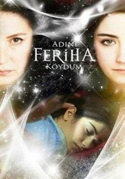 Сила кохання Феріхи (2015) / Назвала я ее Фериха / Adini Feriha koydum (все серии)