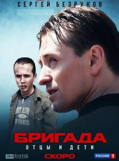 Бригада 3: Отцы и дети (2016)