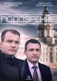 Подозрение (2014) 1,2,3,4 серия