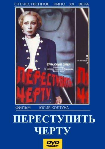 Переступить черту (1985)