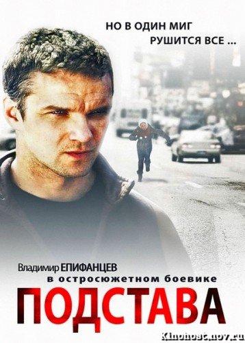 Сериал Подстава (2012) все серии
