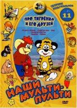 Про тигренка и его друзей все серии