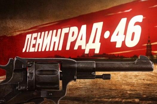 Ленинград 46 (2015) сериал (ВСЕ СЕРИИ)
