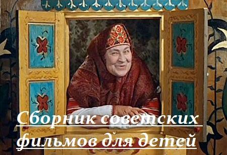 Сборник советских фильмов для детей