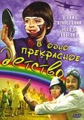 В одно прекрасное детство (1979)
