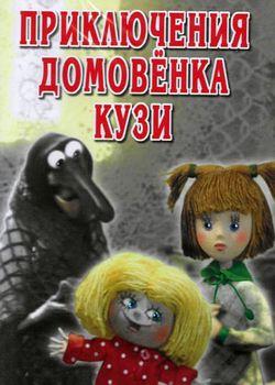 Приключения домовёнка Кузи (1984-1987)