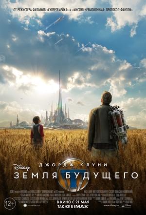 Земля будущего / Tomorrowland 2015