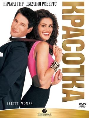 Красотка / Pretty Woman (1990)