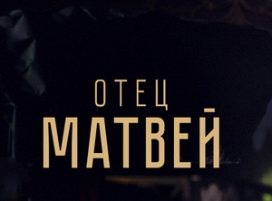 Отец Матвей 2 Сезон (2015) 1, 2, 3, 4 серия
