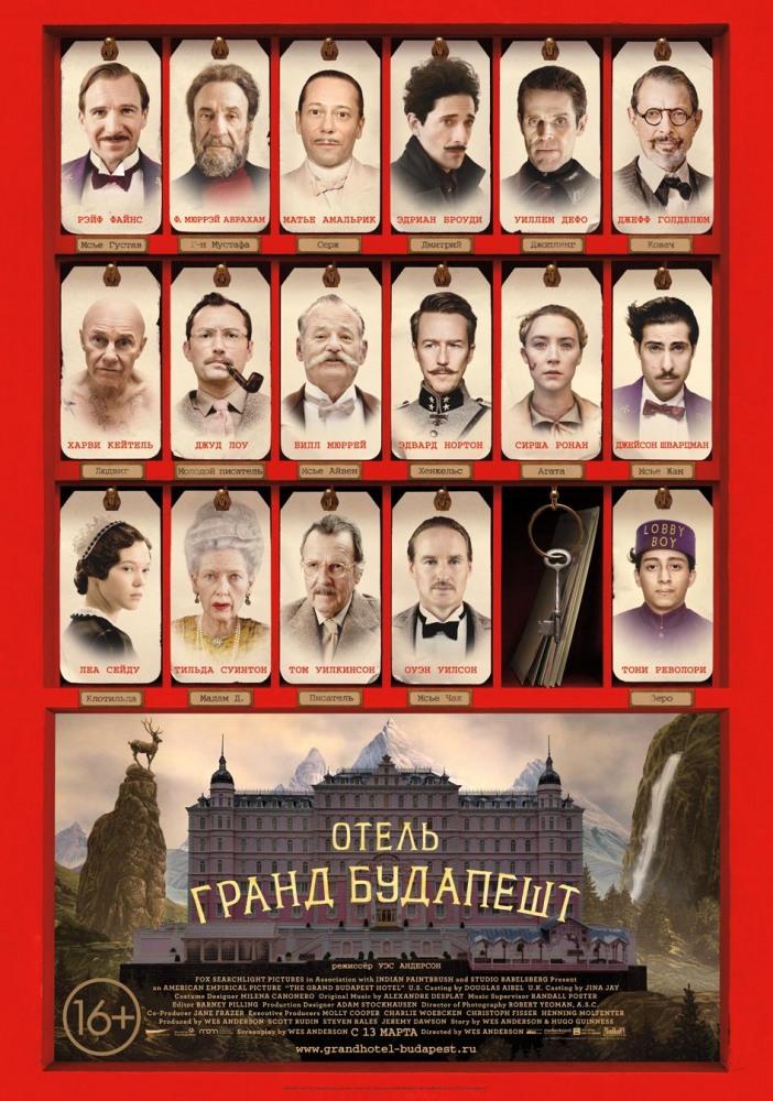 Отель «Гранд Будапешт» / The Grand Budapest Hotel (2014)