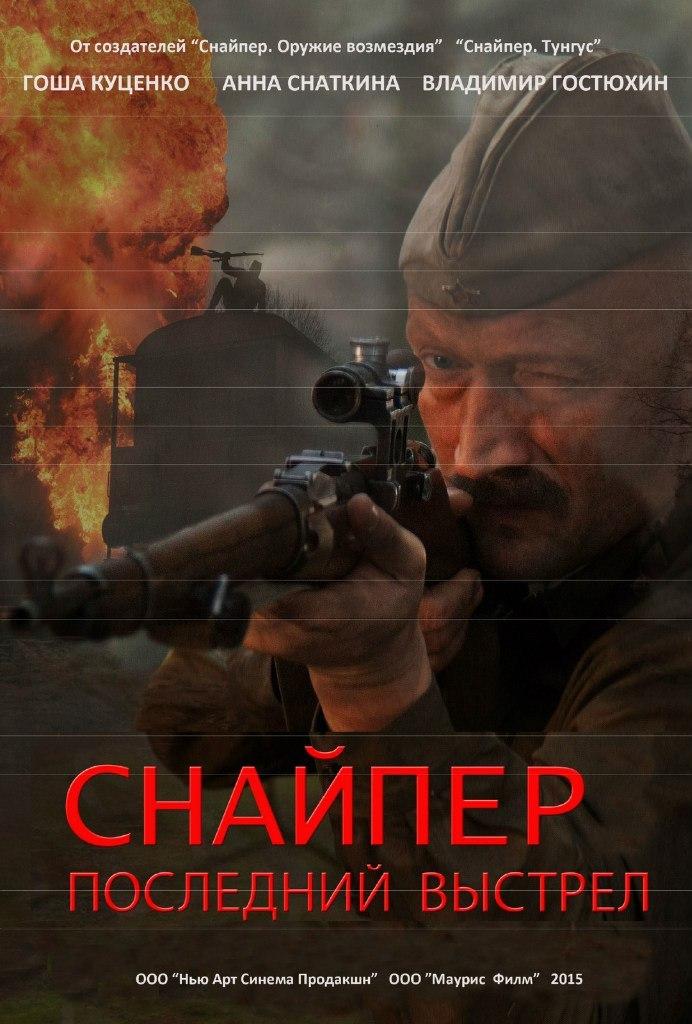 Снайпер 3: Последний выстрел 1,2,3,4 серия