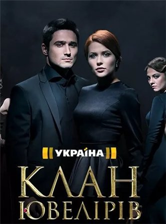 Клан Ювелиров (2015) 1,2,3,4,5,6,7,8 серия
