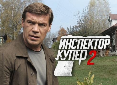 Инспектор Купер 2 сезон 13 серия «Старость» 2015