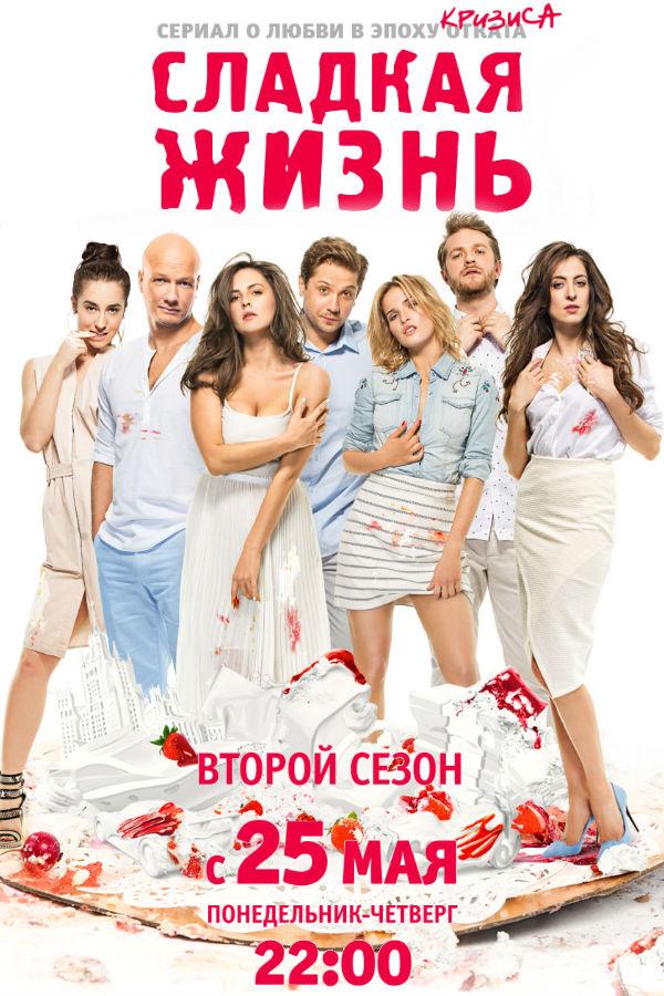 Сладкая жизнь 2 сезон 7 серия 03.06.2015