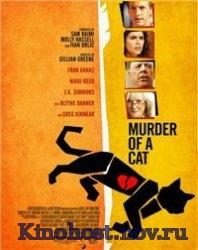 Убийство кота / Murder of a Cat (2014)