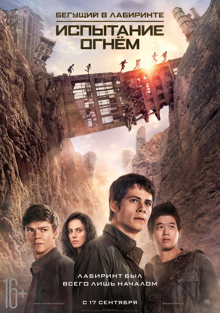 Бегущий в лабиринте 2 Испытание огнём / Maze Runner: The Scorch Trials (2015)