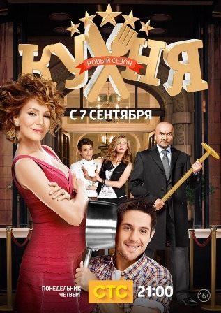 Кухня 5 сезон (2015) 19,20,21,22 серия