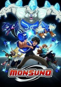 Монсуно — Monsuno (2012-2013) 1,2 сезоны