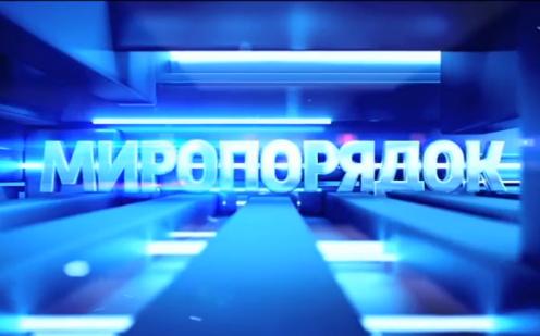Миропорядок: документальный фильм Владимира Соловьева (2018)