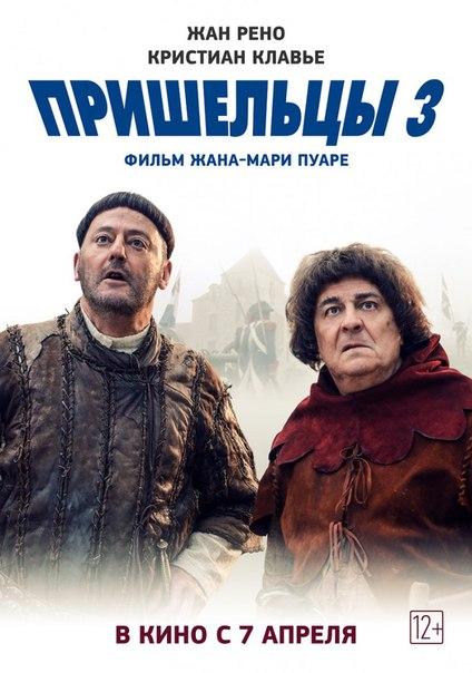 Пришельцы 3 (2016)