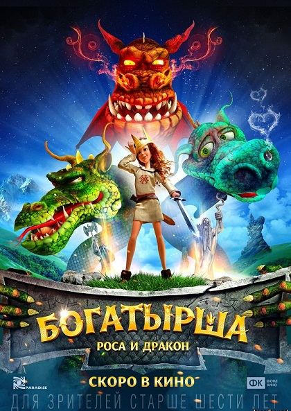Богатырша (2016)