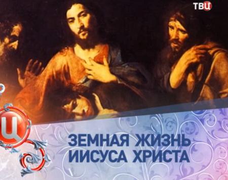 Земная жизнь Иисуса Христа эфир 07.01.2016