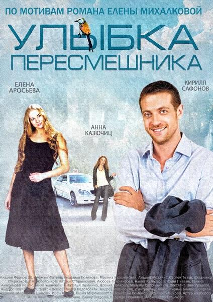 Улыбка пересмешника 1 серия, 2 серия. 3 серия (15.08.2016)
