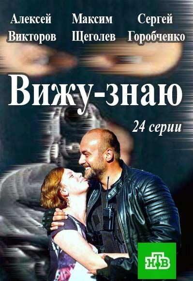 Сериал Вижу-знаю (2016) все серии
