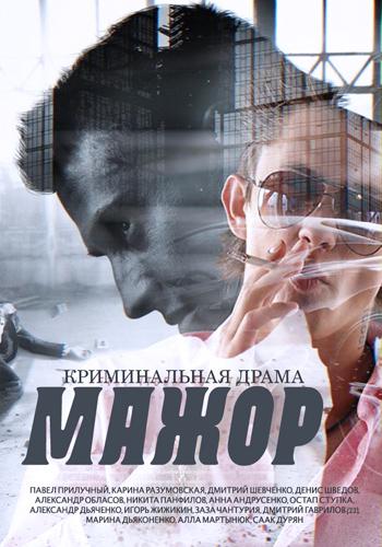 Мажор 1 серия 2 серия (07.06.2016)