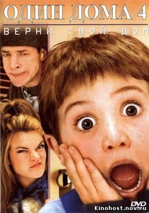 Один дома 4/Home Alone 4 (2004)
